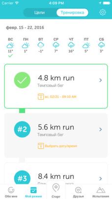 приложение на айфон для бега Runkeeper